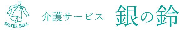 銀の鈴ロゴ