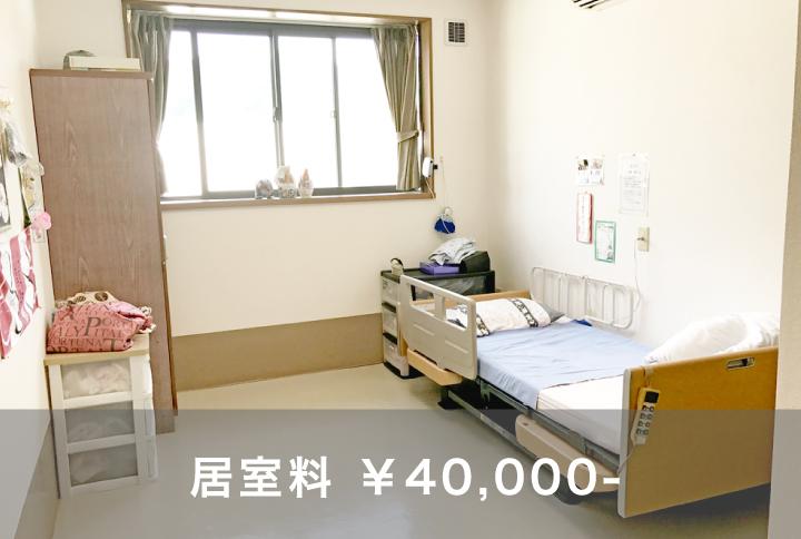 居室料金4万円