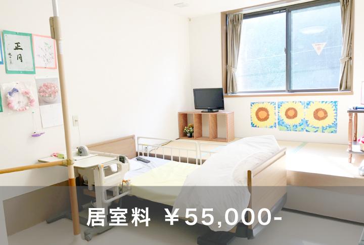 居室料金5万5千円